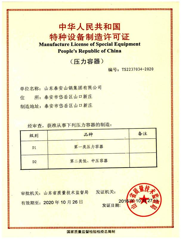 特种设备制造许可证(压力容器D2、D1)