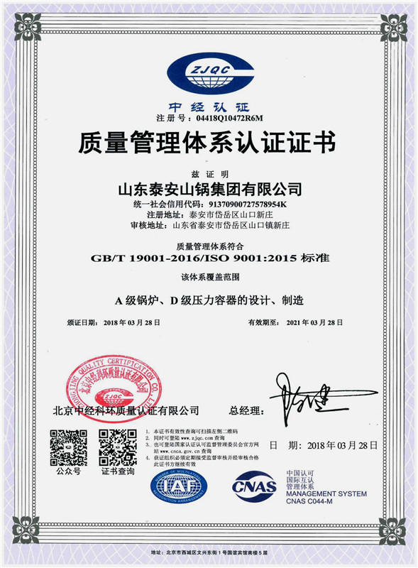 质量管理体系认证证书(ISO 9001:2008)