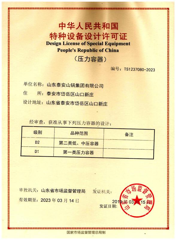 特种设备设计许可证(压力容器D2、D1)