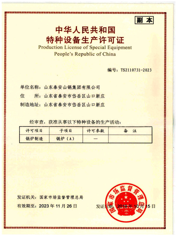 特种设备制造许可证(A级锅炉)