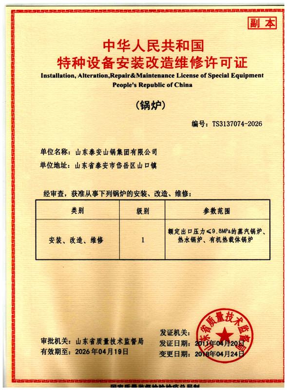 锅炉安装许可证